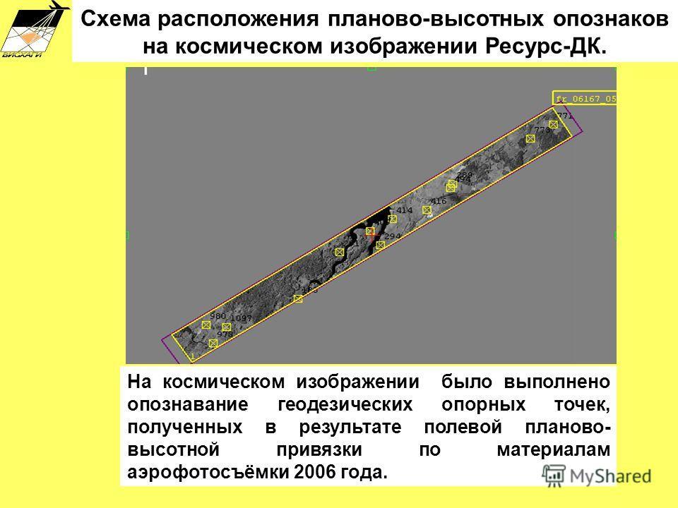 Схема расположения планово-высотных опознаков на космическом изображении Ресурс-ДК. На космическом изображении было выполнено опознавание геодезических опорных точек, полученных в результате полевой планово- высотной привязки по материалам аэрофотосъ