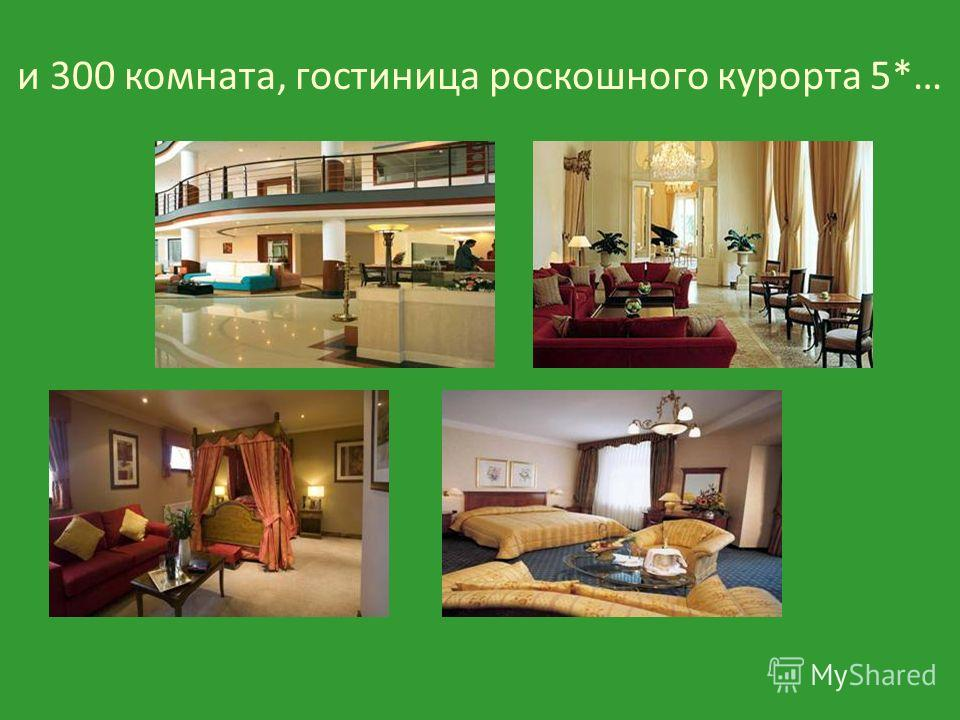 и 300 комната, гостиница роскошного курорта 5*…