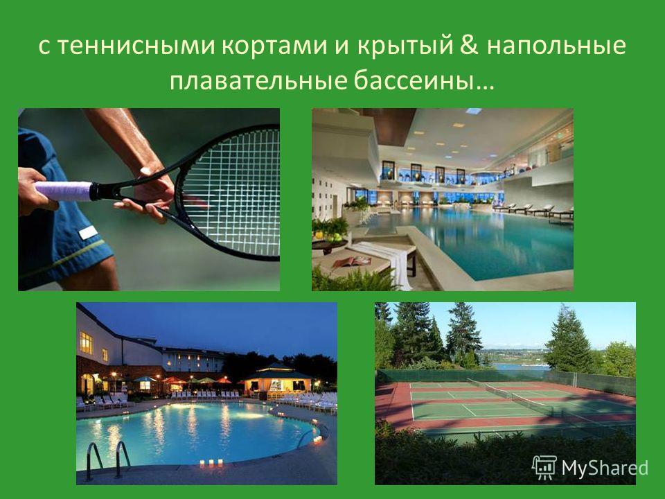 с теннисными кортами и крытый & напольные плавательные бассеины…