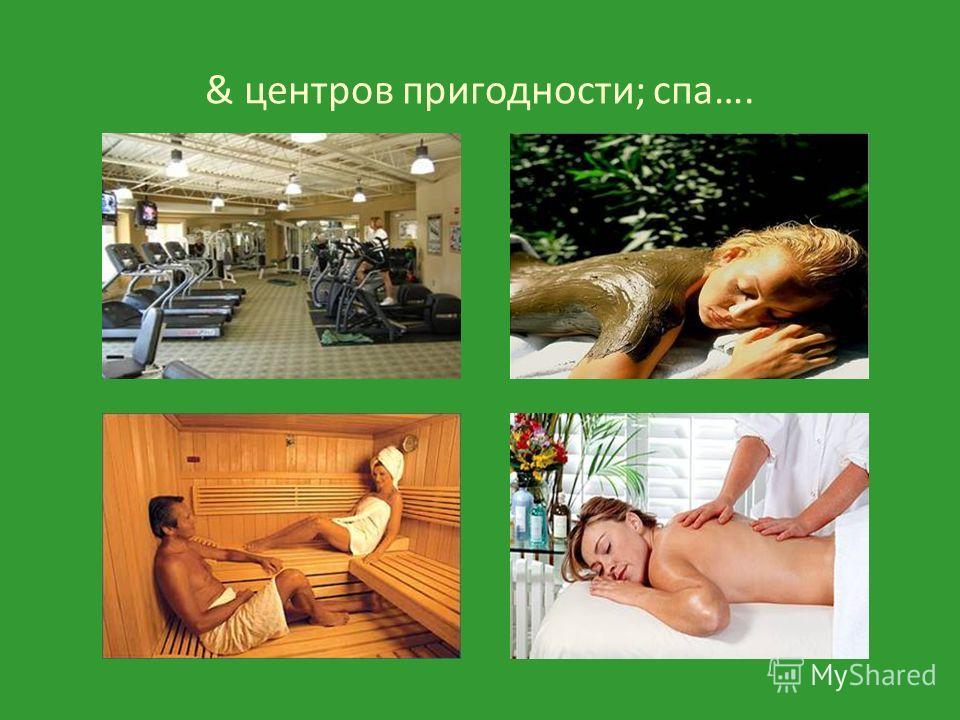 & центров пригодности; спа….