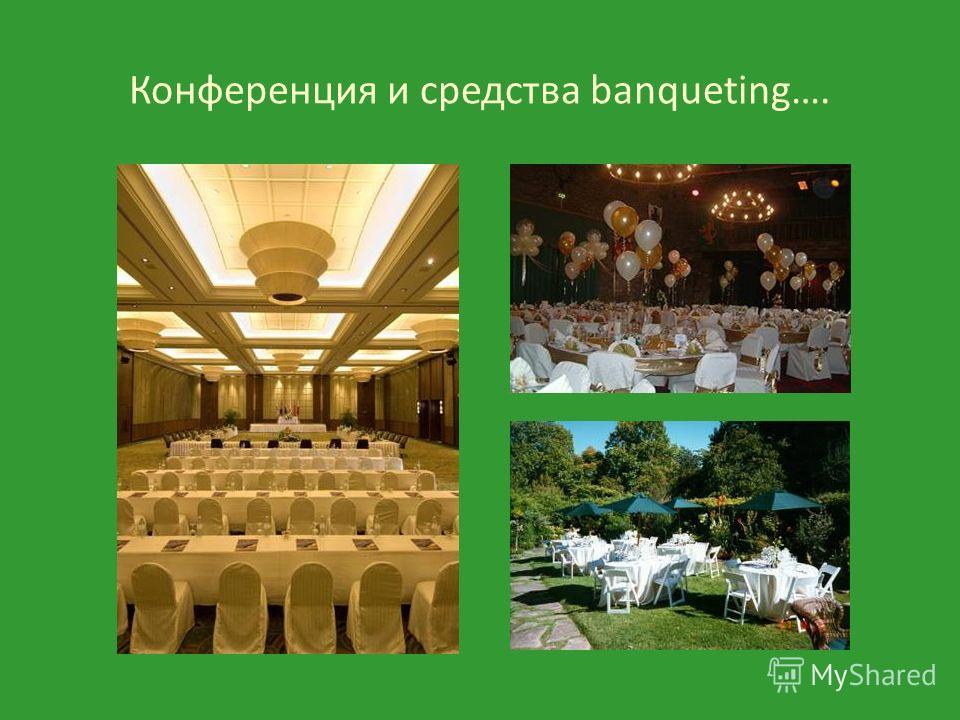 Конференция и средства banqueting….