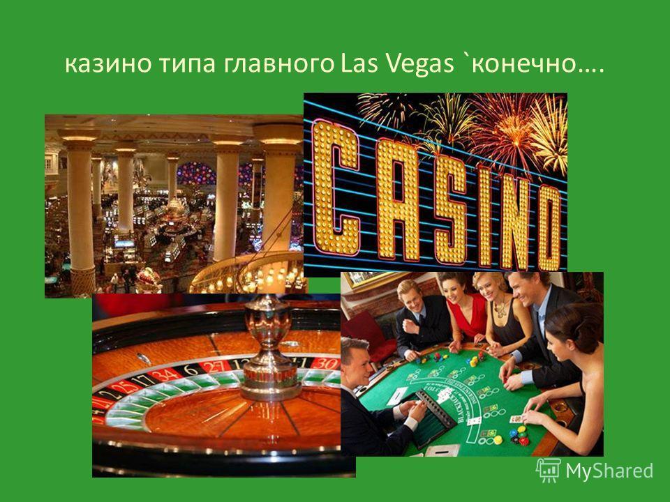 казино типа главного Las Vegas `конечно….
