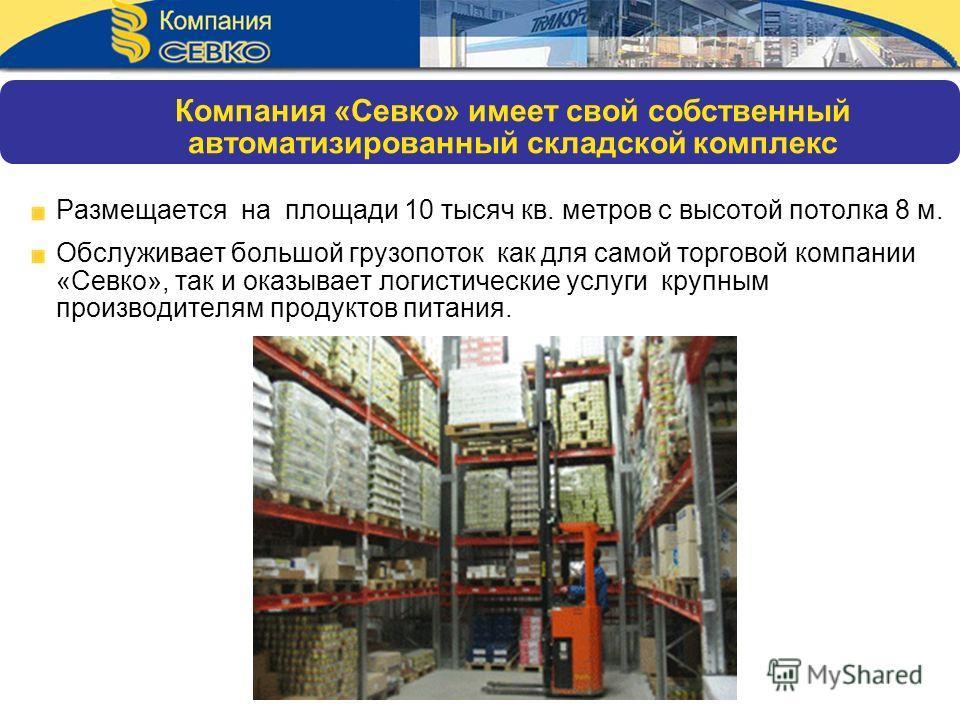 Размещается на площади 10 тысяч кв. метров с высотой потолка 8 м. Обслуживает большой грузопоток как для самой торговой компании «Севко», так и оказывает логистические услуги крупным производителям продуктов питания. Компания «Севко» имеет свой собст