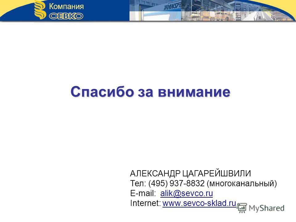 Спасибо за внимание АЛЕКСАНДР ЦАГАРЕЙШВИЛИ Тел: (495) 937-8832 (многоканальный) E-mail: alik@sevco.rualik@sevco.ru Internet: www.sevco-sklad.ruwww.sevco-sklad.ru