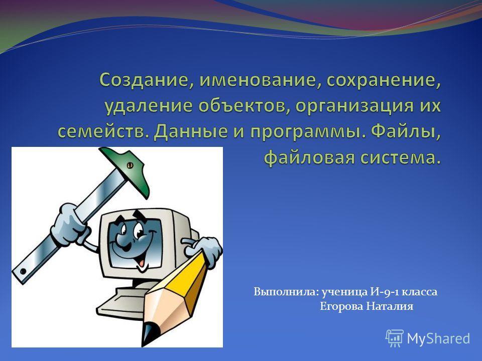 Выполнила: ученица И-9-1 класса Егорова Наталия
