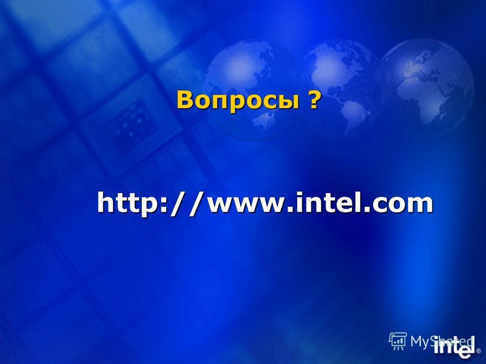 Вопросы ? http://www.intel.com
