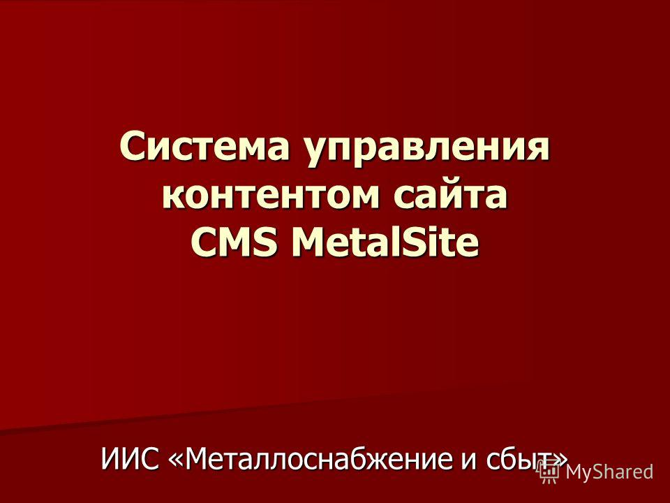 Система управления контентом сайта CMS MetalSite ИИС «Металлоснабжение и сбыт»