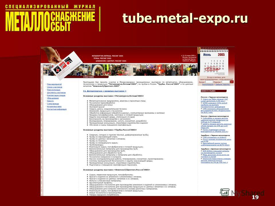 19 tube.metal-expo.ru