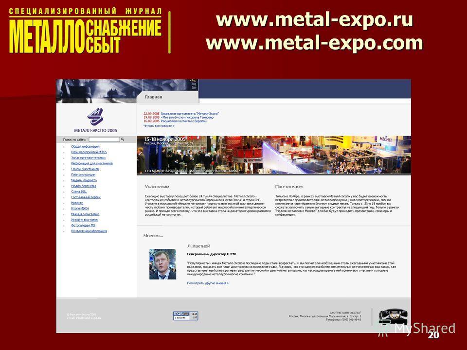 20 www.metal-expo.ru www.metal-expo.com