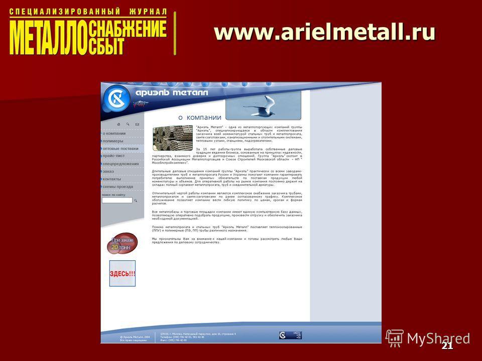 21 www.arielmetall.ru