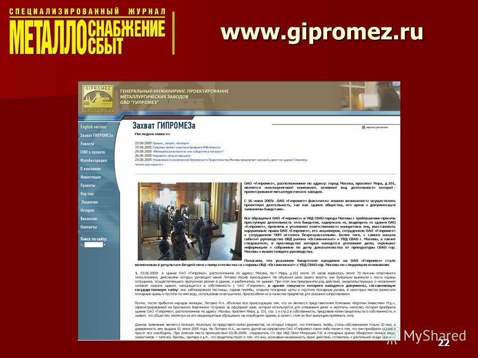 22 www.gipromez.ru