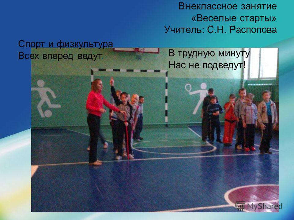 LOGO Вн еклассное занятие «Веселые старты» Учитель: С.Н. Распопова Спорт и физкультура Всех вперед ведут. В трудную минуту Нас не подведут!