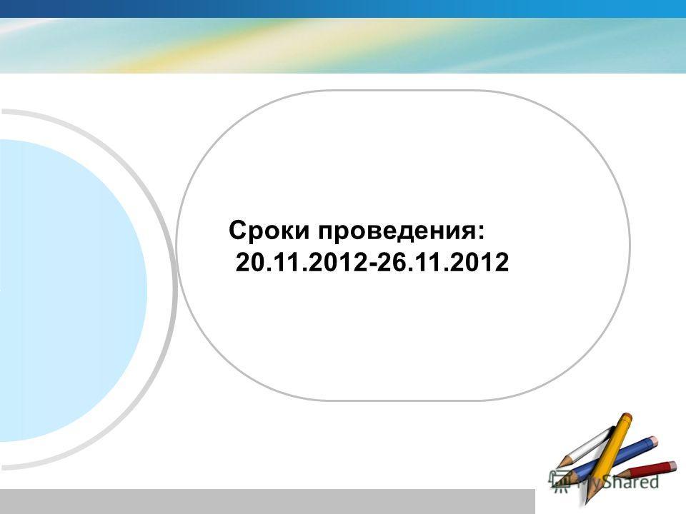 Company Logo Сроки проведения: 20.11.2012-26.11.2012