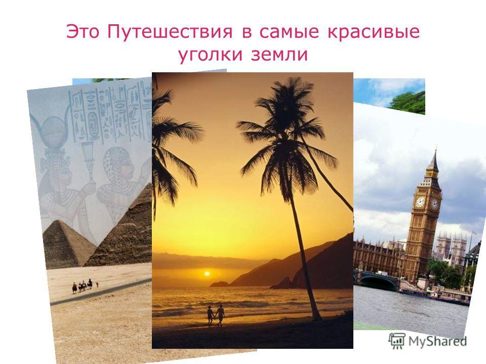 Это Путешествия в самые красивые уголки земли