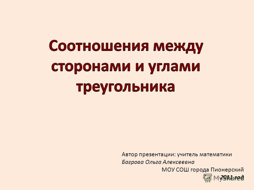 Автор презентации: учитель математики Багрова Ольга Алексеевна МОУ СОШ города Пионерский 2011 год