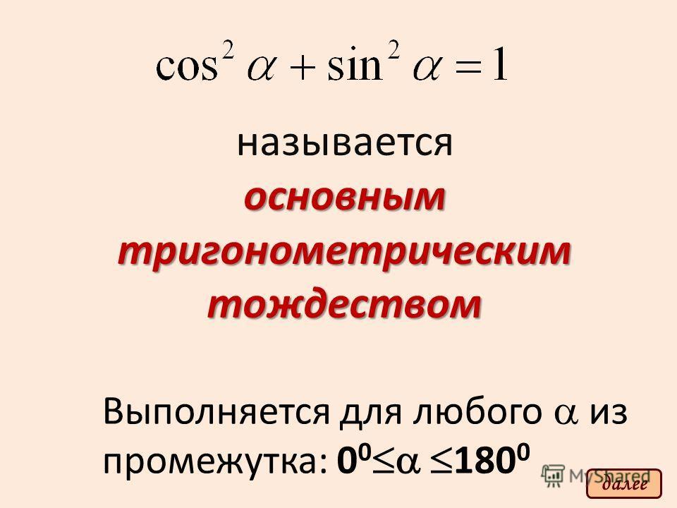 называется основным тригонометрическим тождеством Выполняется для любого из промежутка: 0 0 180 0 далее