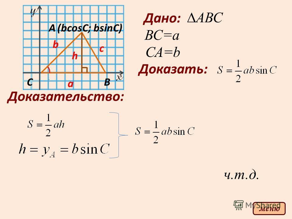 Доказать: Доказательство: АВС ВС=а СА=b Дано: B A C b a c h (bcosC; bsinC) ч.т.д. меню