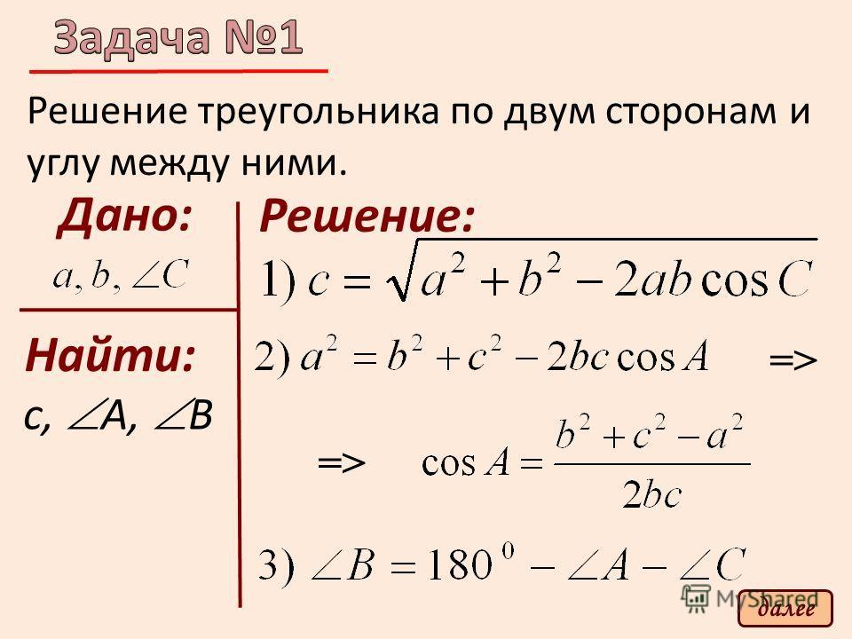 Решение треугольника по двум сторонам и углу между ними. Дано: с, А, В Решение: Найти: => далее