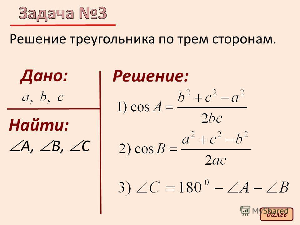 Решение треугольника по трем сторонам. Дано: А, В, С Решение: Найти: далее