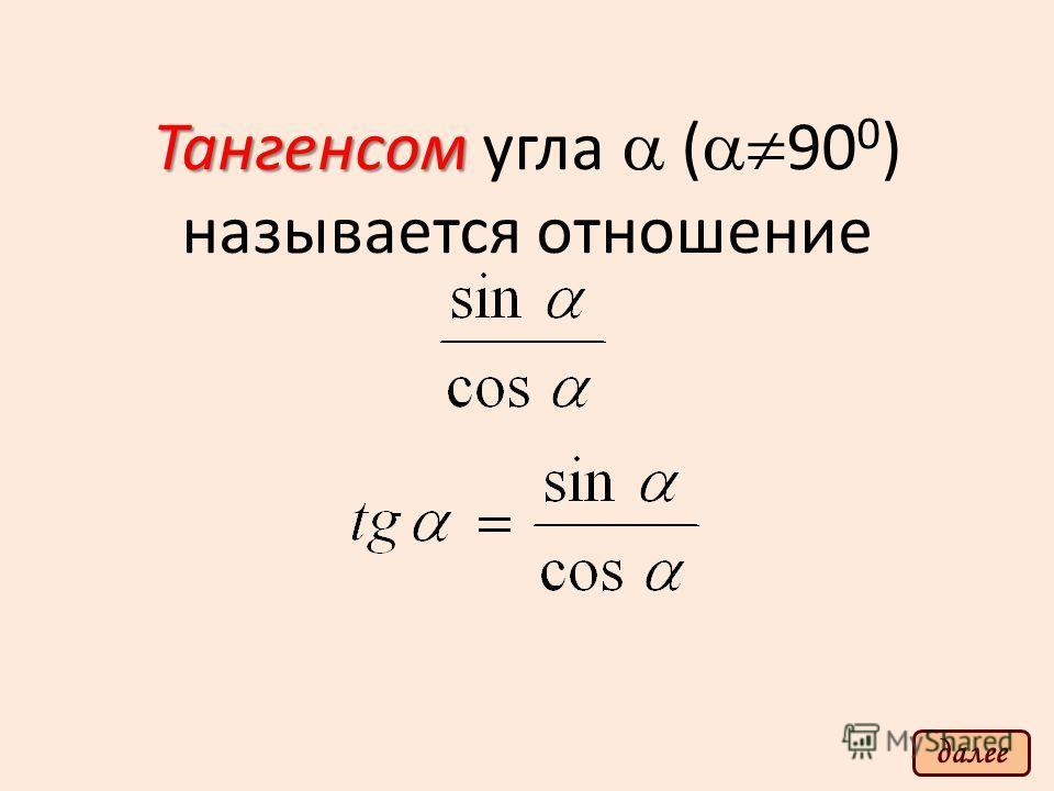 Тангенсом Тангенсом угла ( 90 0 ) называется отношение далее