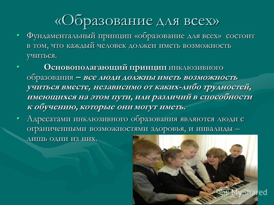 «Образование для всех» Фундаментальный принцип «образование для всех» состоит в том, что каждый человек должен иметь возможность учиться.Фундаментальный принцип «образование для всех» состоит в том, что каждый человек должен иметь возможность учиться