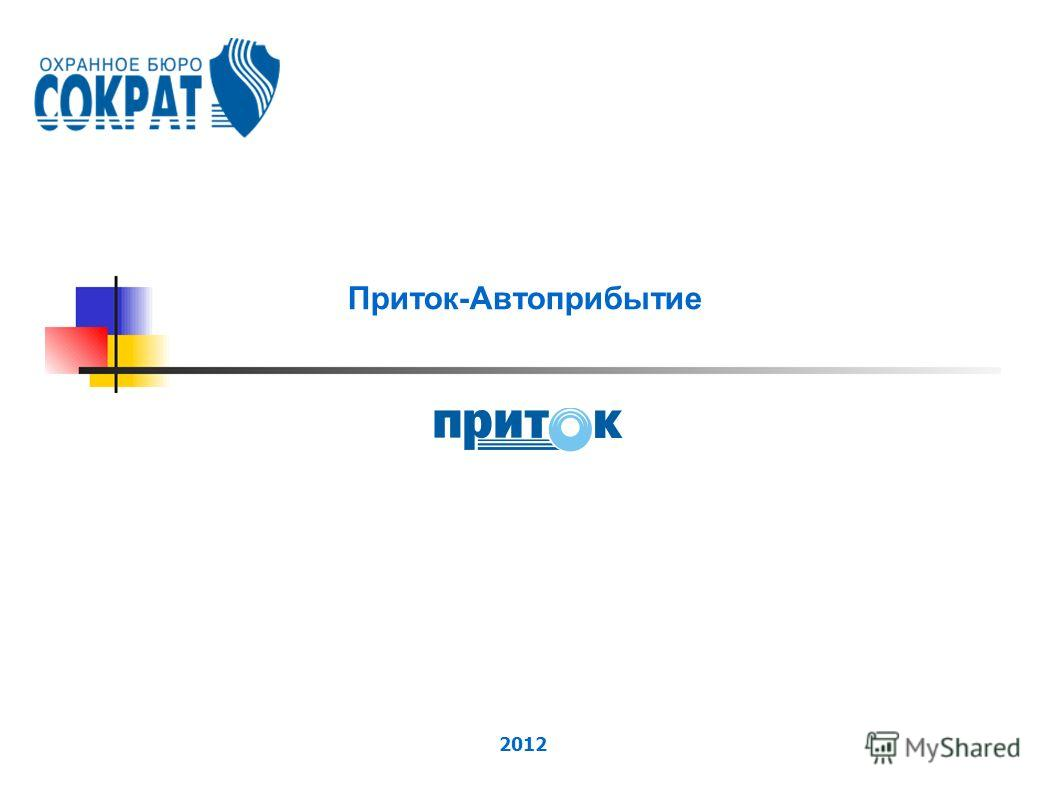 2012 Приток-Автоприбытие