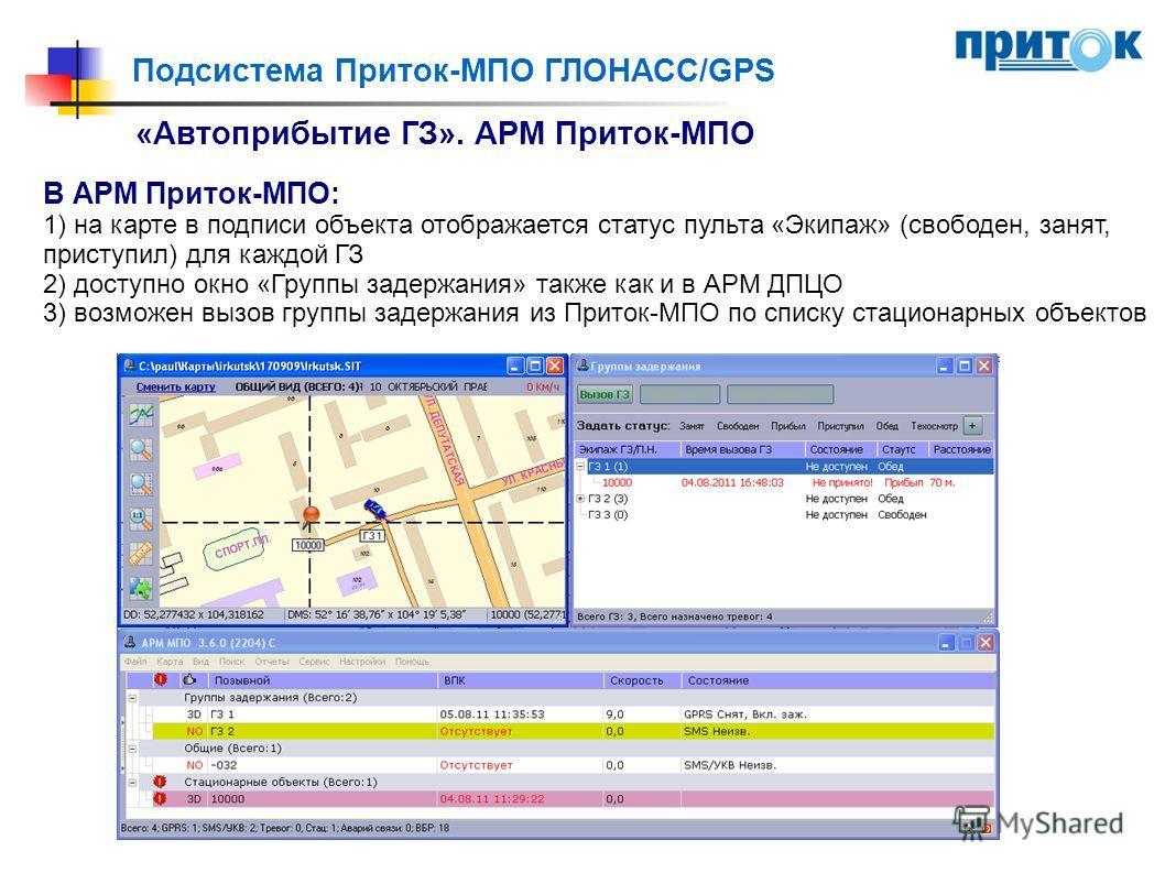 Подсистема Приток-МПО ГЛОНАСС/GPS «Автоприбытие ГЗ». АРМ Приток-МПО В АРМ Приток-МПО: 1) на карте в подписи объекта отображается статус пульта «Экипаж» (свободен, занят, приступил) для каждой ГЗ 2) доступно окно «Группы задержания» также как и в АРМ