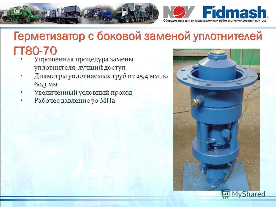Герметизатор с боковой заменой уплотнителей ГТ80-70 Упрощенная процедура замены уплотнителя, лучший доступУпрощенная процедура замены уплотнителя, лучший доступ Диаметры уплотняемых труб от 25,4 мм до 60,3 ммДиаметры уплотняемых труб от 25,4 мм до 60