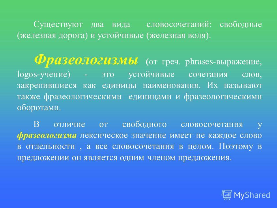 ГОУ СОШ 367 Богданова Наталья Васильевна Лексика. Фразеологические обороты