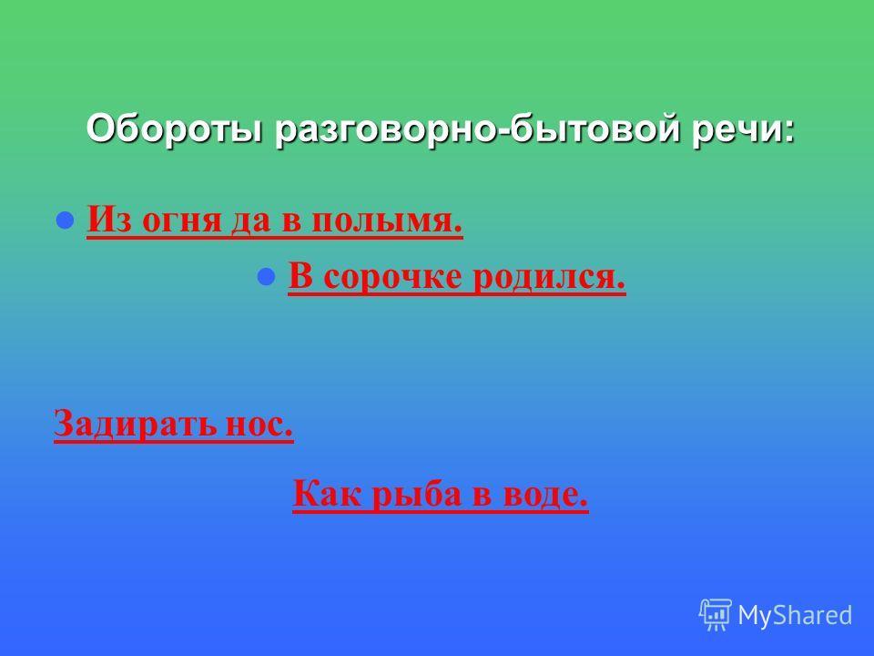 Значение фразеологизмов разъясняется во фразеологическом словаре русского языка, в справочнике «Крылатые слова». Наиболее употребительные фразеологизмы разъясняются в толковых словарях. Фразеологизмы в толковых словарях обозначаются знаком. Являясь ч