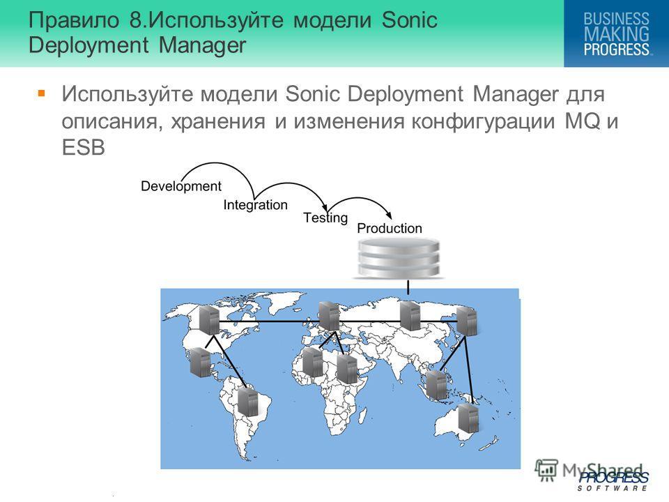 . Правило 8.Используйте модели Sonic Deployment Manager Используйте модели Sonic Deployment Manager для описания, хранения и изменения конфигурации MQ и ESB