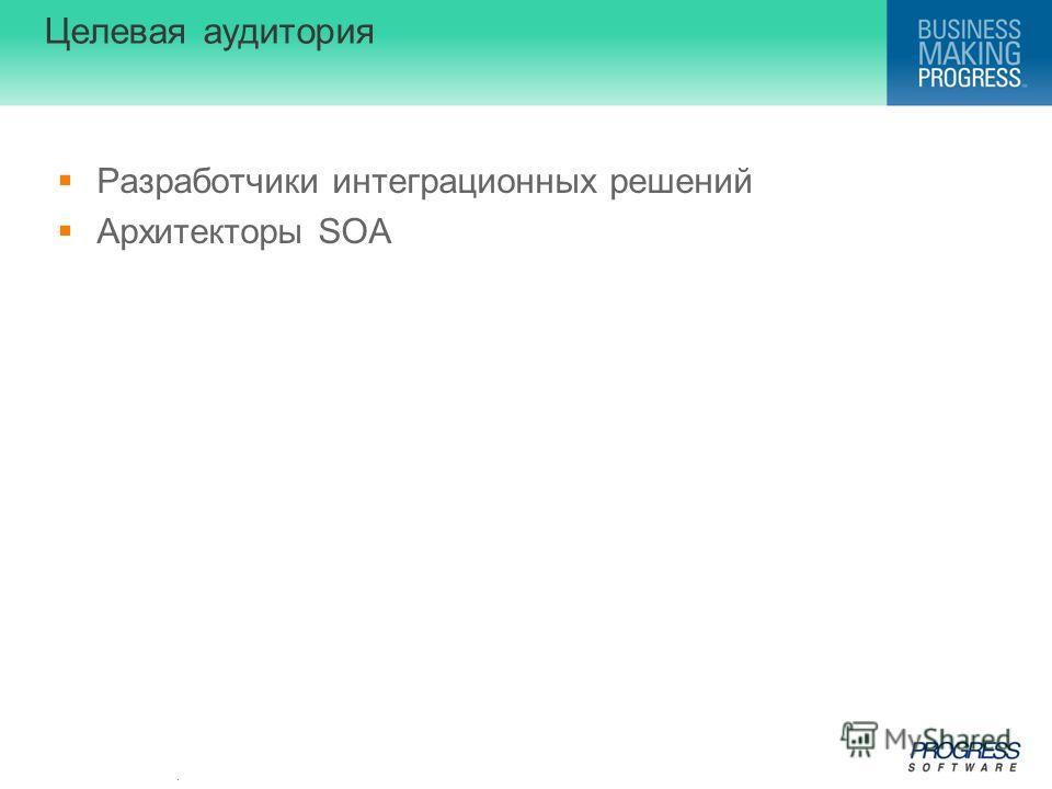 . Целевая аудитория Разработчики интеграционных решений Архитекторы SOA