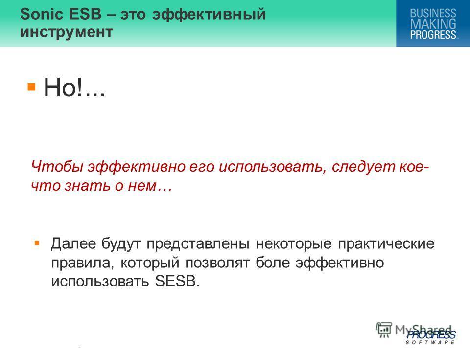 . Sonic ESB – это эффективный инструмент Но!... Чтобы эффективно его использовать, следует кое- что знать о нем… Далее будут представлены некоторые практические правила, который позволят боле эффективно использовать SESB.
