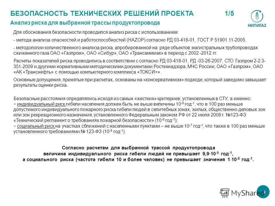 БЕЗОПАСНОСТЬ ТЕХНИЧЕСКИХ РЕШЕНИЙ ПРОЕКТА 9 Анализ риска для выбранной трассы продуктопровода Для обоснования безопасности проводился анализ риска с использованием: - метода анализа опасностей и работоспособностей (HAZOP) согласно РД 03-418-01, ГОСТ Р