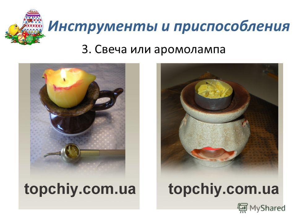 3. Свеча или аромолампа Инструменты и приспособления