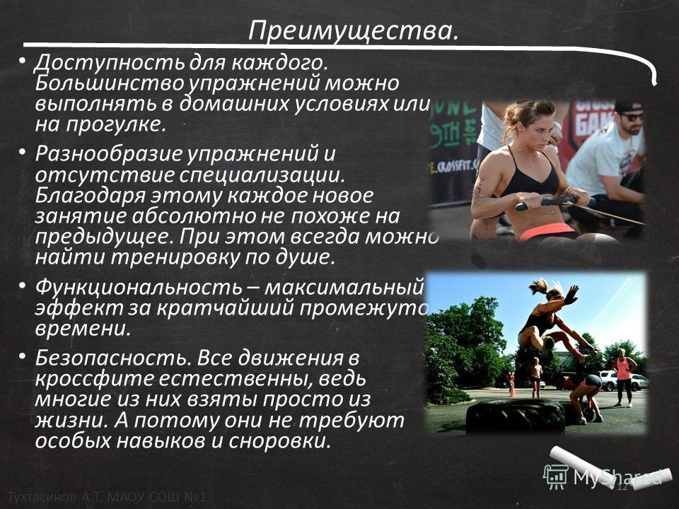 Преимущества. Доступность для каждого. Большинство упражнений можно выполнять в домашних условиях или на прогулке. Разнообразие упражнений и отсутствие специализации. Благодаря этому каждое новое занятие абсолютно не похоже на предыдущее. При этом вс