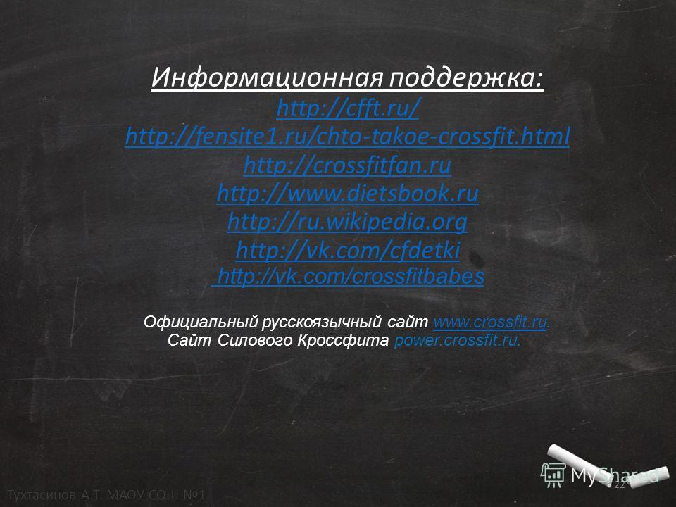 Информационная поддержка: http://cfft.ru/ http://fensite1.ru/chto-takoe-crossfit.html http://crossfitfan.ru http://www.dietsbook.ru http://ru.wikipedia.org http://vk.com/cfdetki http://vk.com/crossfitbabes Официальный русскоязычный сайт www.crossfit.