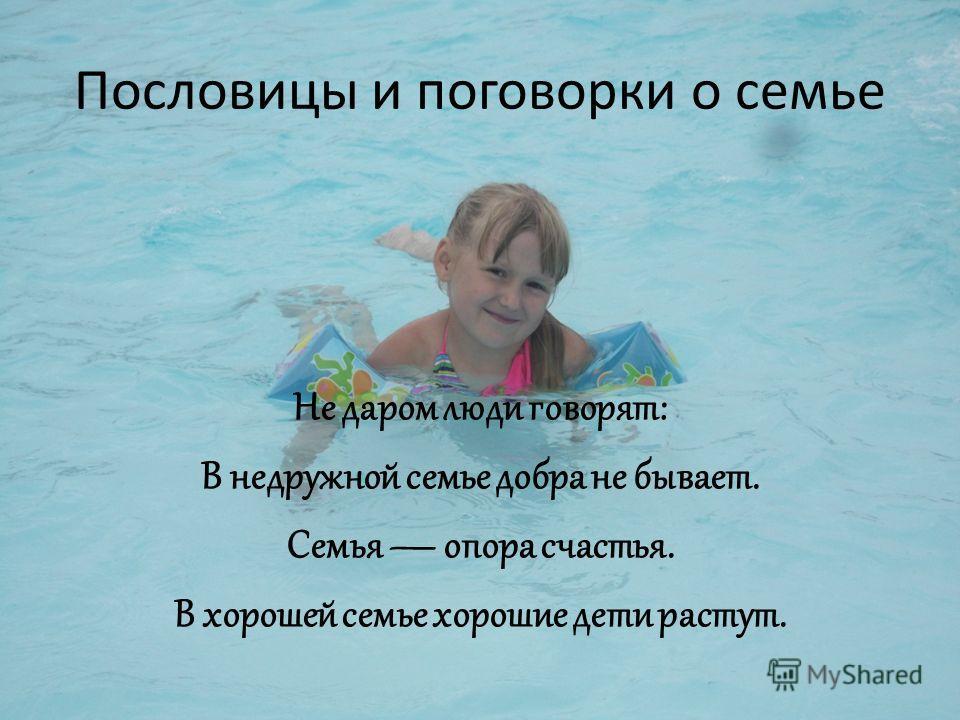 Пословицы и поговорки о семье Не даром люди говорят: В недружной семье добра не бывает. Семья опора счастья. В хорошей семье хорошие дети растут.