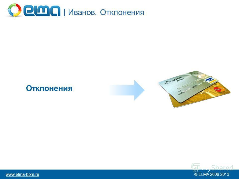 Иванов. Отклонения © ELMA 2006-2013 www.elma-bpm.ru Отклонения