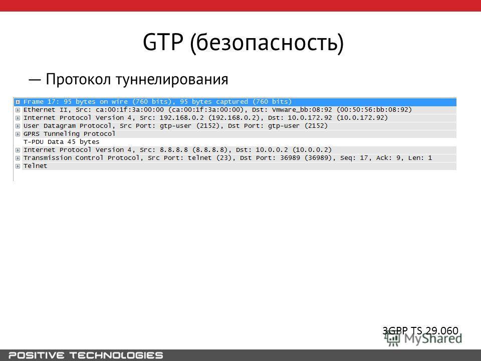 GTP (безопасность) Протокол туннелирования 3GPP TS 29.060