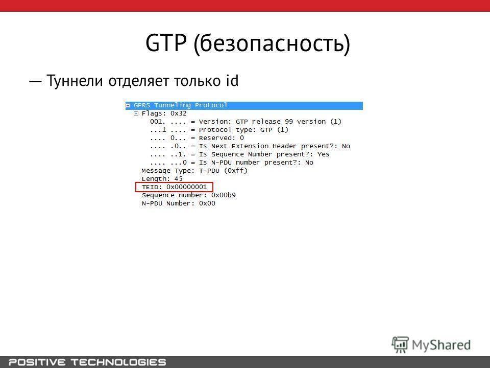 GTP (безопасность) Туннели отделяет только id