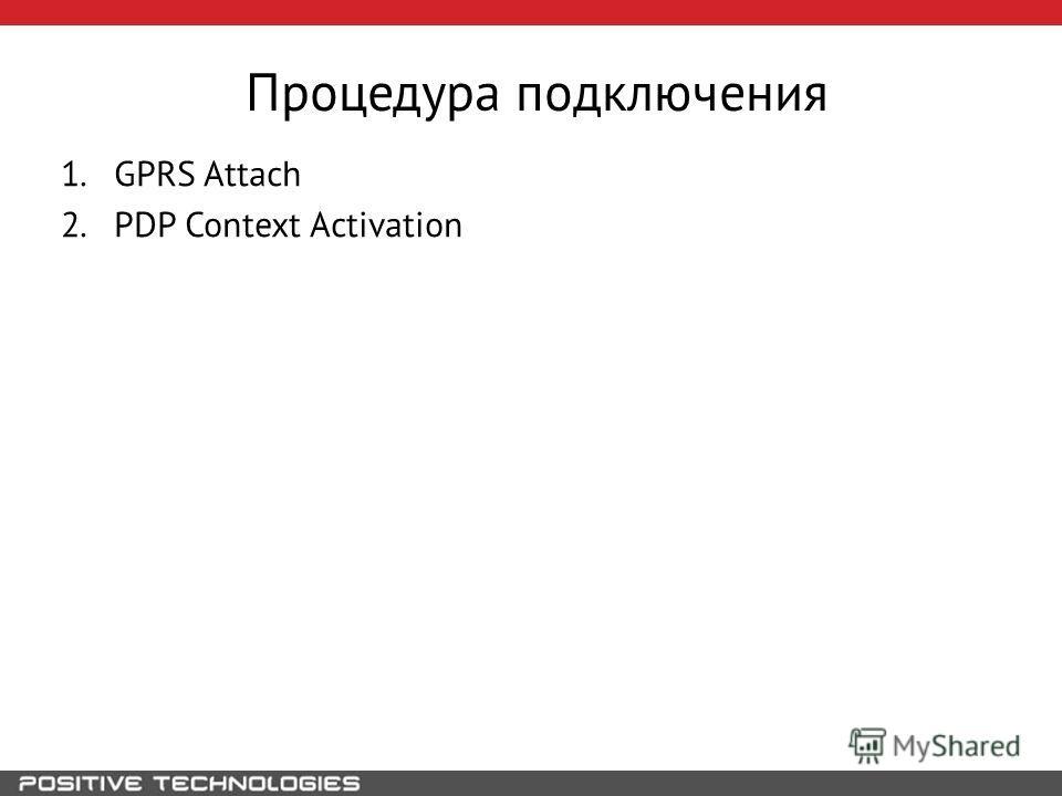 Процедура подключения 1. GPRS Attach 2. PDP Context Activation