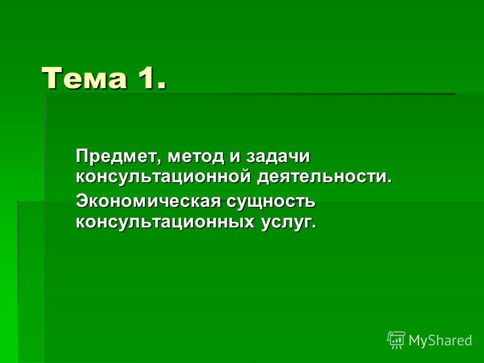 Тема 1. Предмет, метод и задачи консультационной деятельности. Экономическая сущность консультационных услуг.