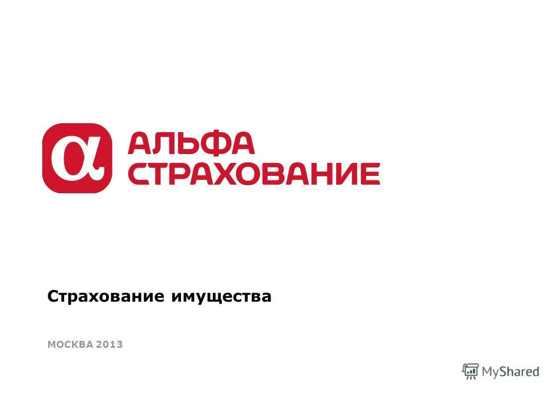 Страхование имущества МОСКВА 2013
