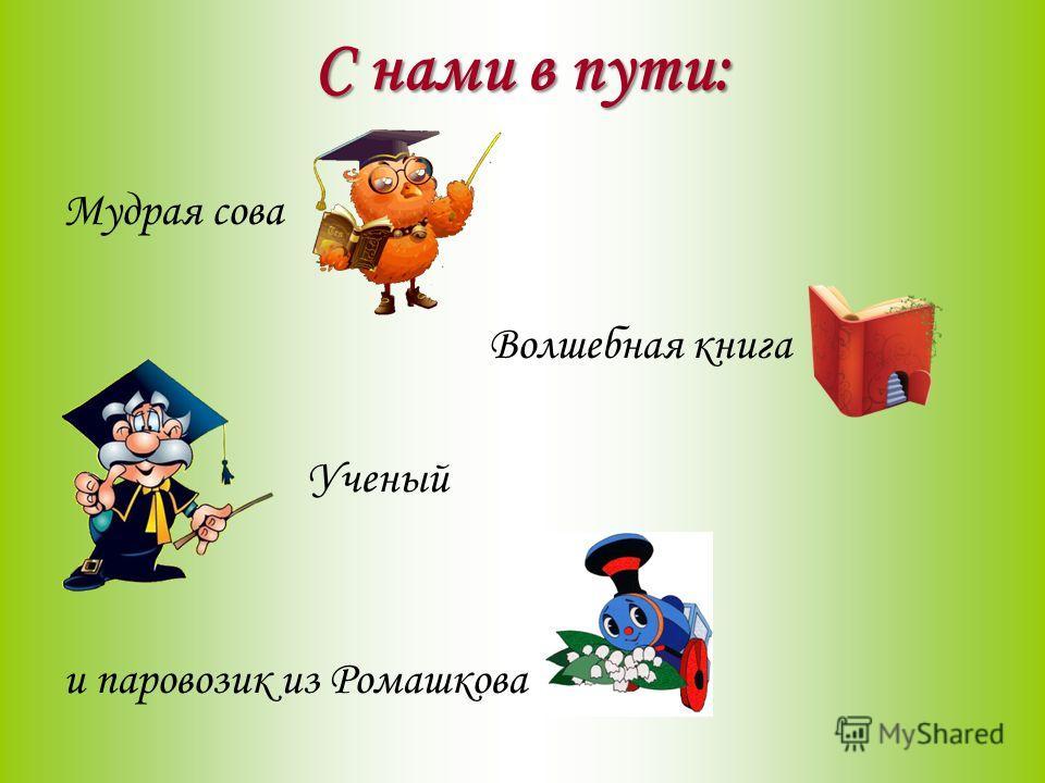С нами в пути: Мудрая сова Волшебная книга Ученый и паровозик из Ромашкова