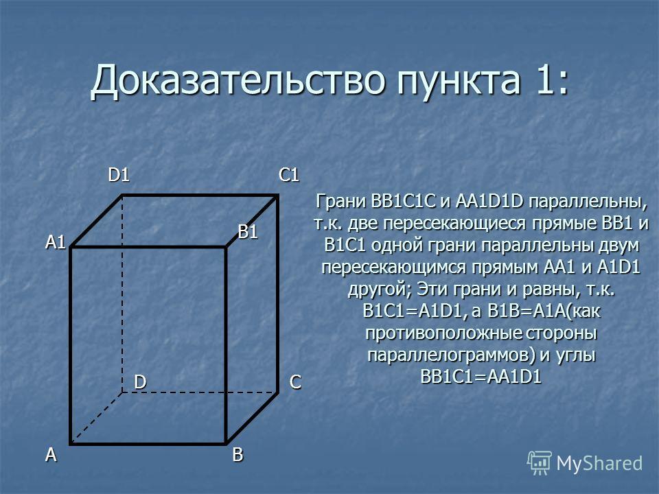 Доказательство пункта 1: AB DC C1D1 A1 B1 Грани BB1C1C и AA1D1D параллельны, т.к. две пересекающиеся прямые BB1 и B1C1 одной грани параллельны двум пересекающимся прямым AA1 и A1D1 другой; Эти грани и равны, т.к. B1C1=A1D1, а B1B=A1A(как противополож