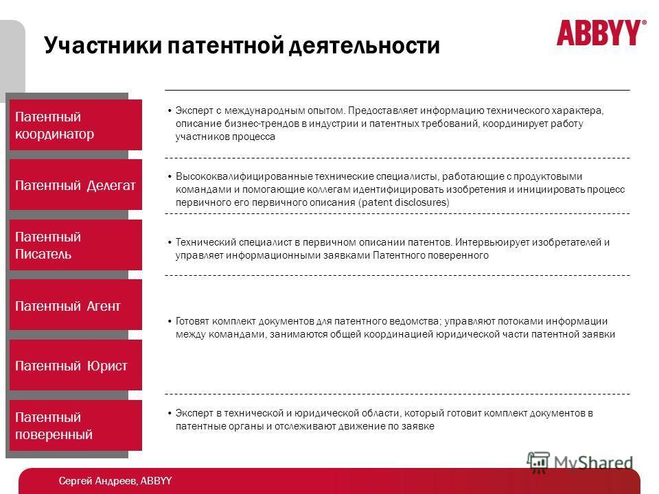 Сергей Андреев, ABBYY Участники патентной деятельности Эксперт с международным опытом. Предоставляет информацию технического характера, описание бизнес-трендов в индустрии и патентных требований, координирует работу участников процесса Высококвалифиц
