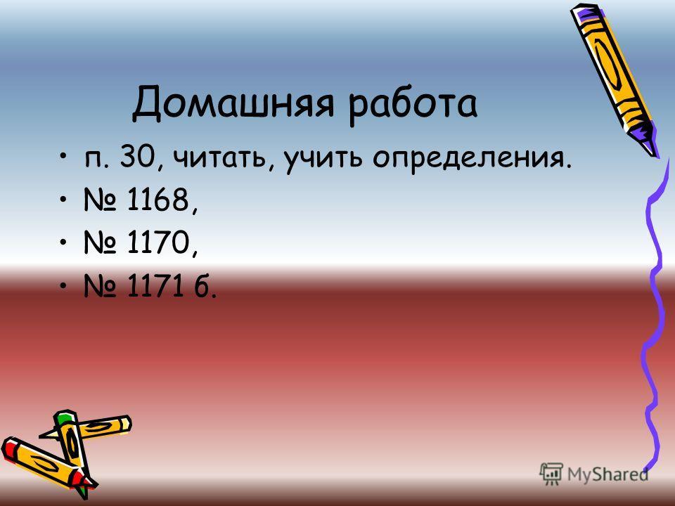 Домашняя работа п. 30, читать, учить определения. 1168, 1170, 1171 б.