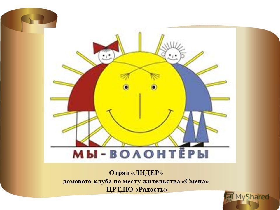 Отряд «ЛИДЕР» домового клуба по месту жительства «Смена» ЦРТДЮ «Радость»
