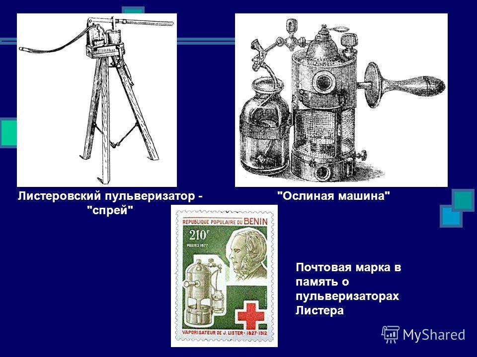 Листеровский пульверизатор - спрей Ослиная машина Почтовая марка в память о пульверизаторах Листера